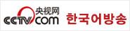 CCTV 한국어방송